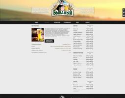 Бывалый - интернет-магазин пива