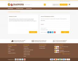 Интернет-магазин - Zadovolen.com.ua