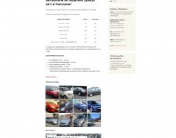 RentalCars.mk.ua -  Автопрокат в Николаеве