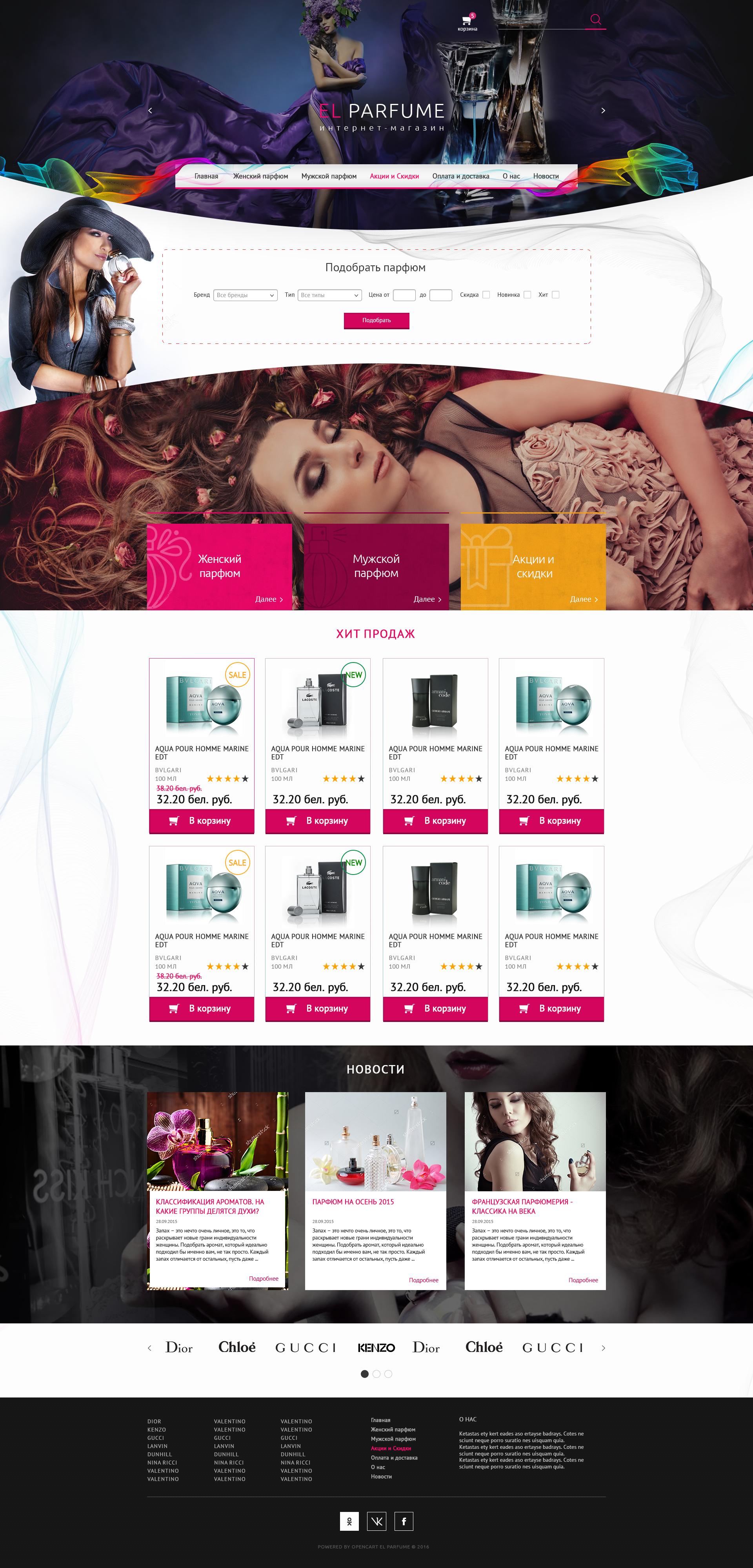 EL-PARFUME - парфюмерный интернет-магазин